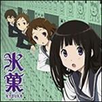 cd_Hyouka - Mikansei Stride