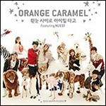 cd_Orange_Carame-xmes