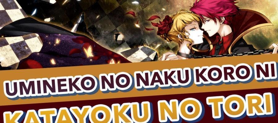 Umineko no Naku Koro Ni – Katayoku no Tori